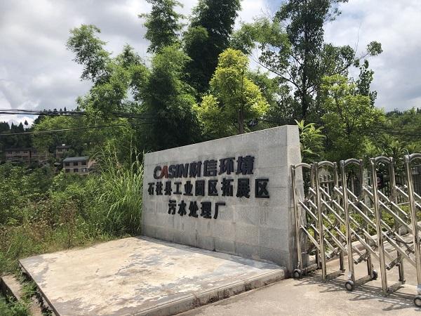 石柱县工业园区污水处理厂